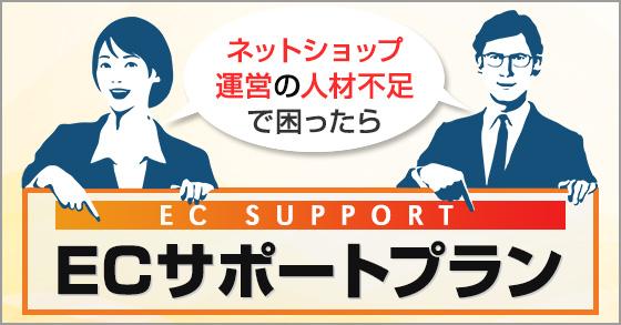 ECサポート