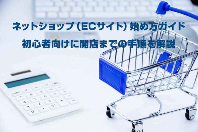 ネットショップ,ECサイト,楽天,ヤフー,Shopify,BASE,STORES,始め方,開業,開店,出店,制作,デザイン,構築,作成